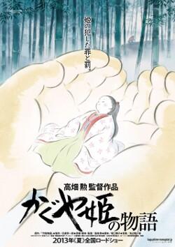 tale_of_the_princess_kaguya